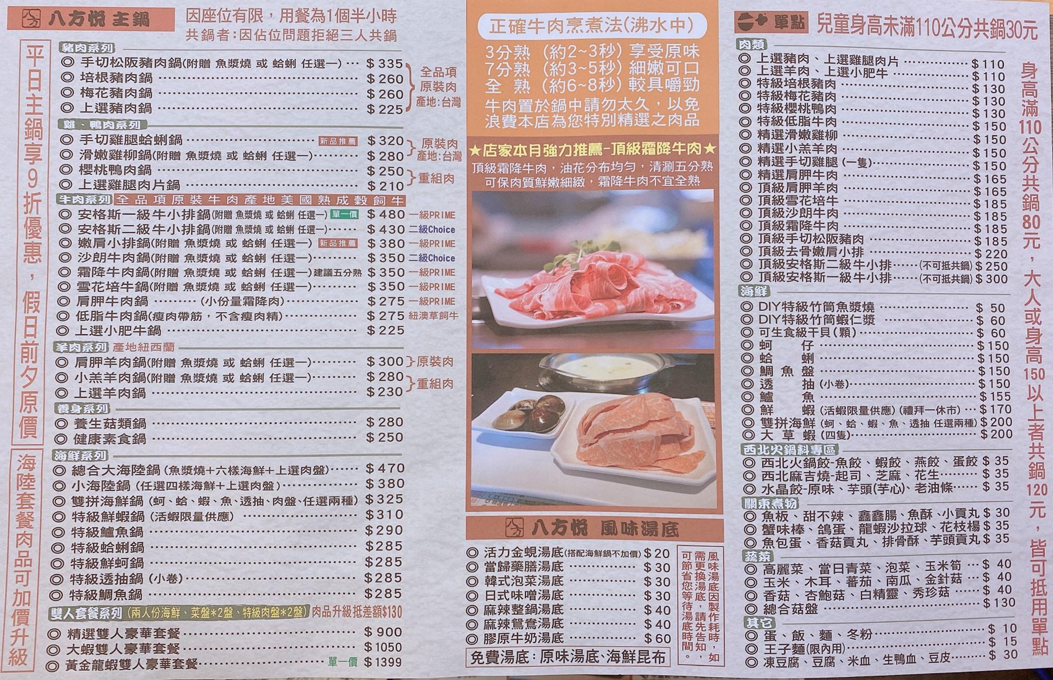 八方悅日式涮涮鍋
