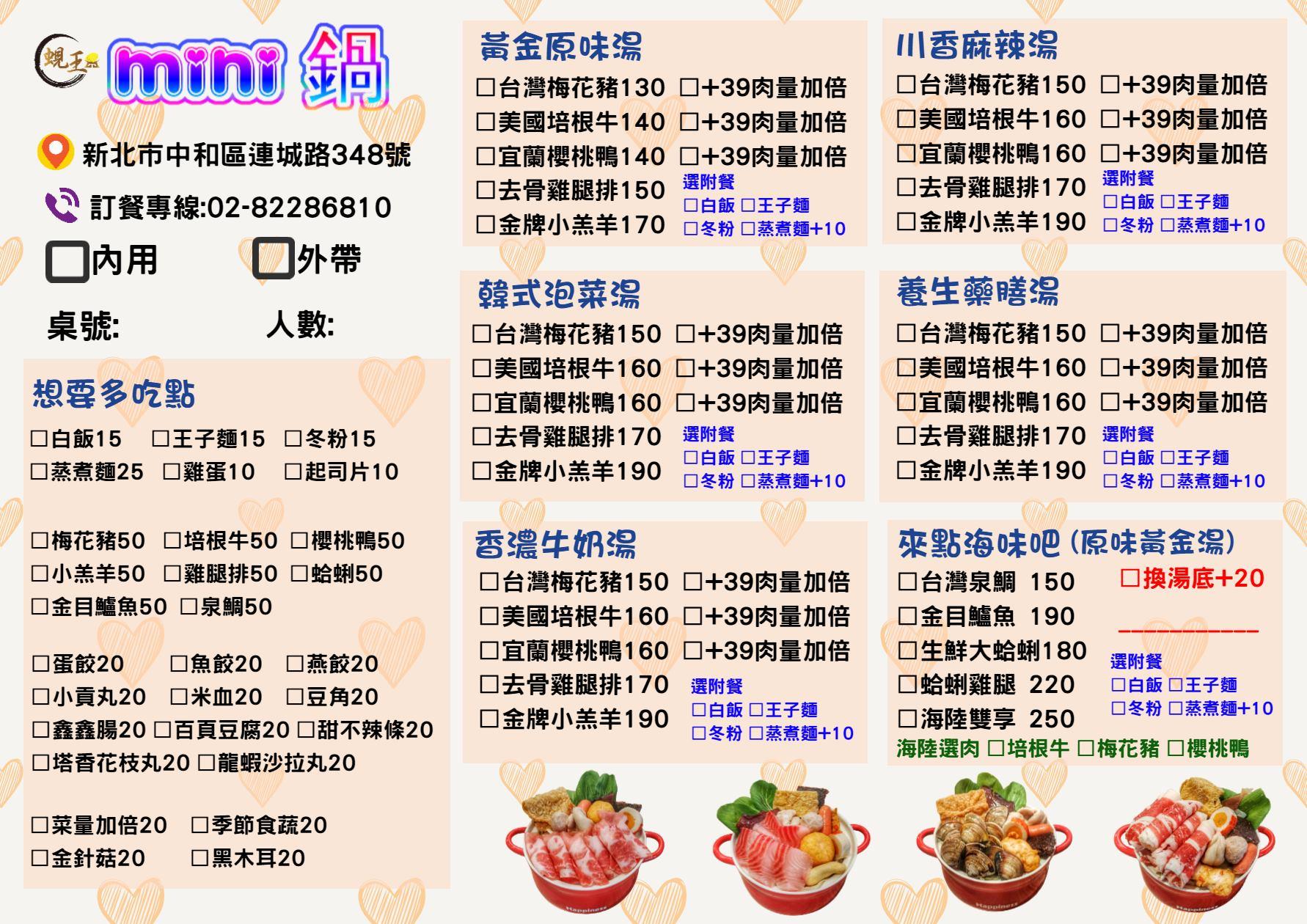 蜆王Mini鍋-中和店