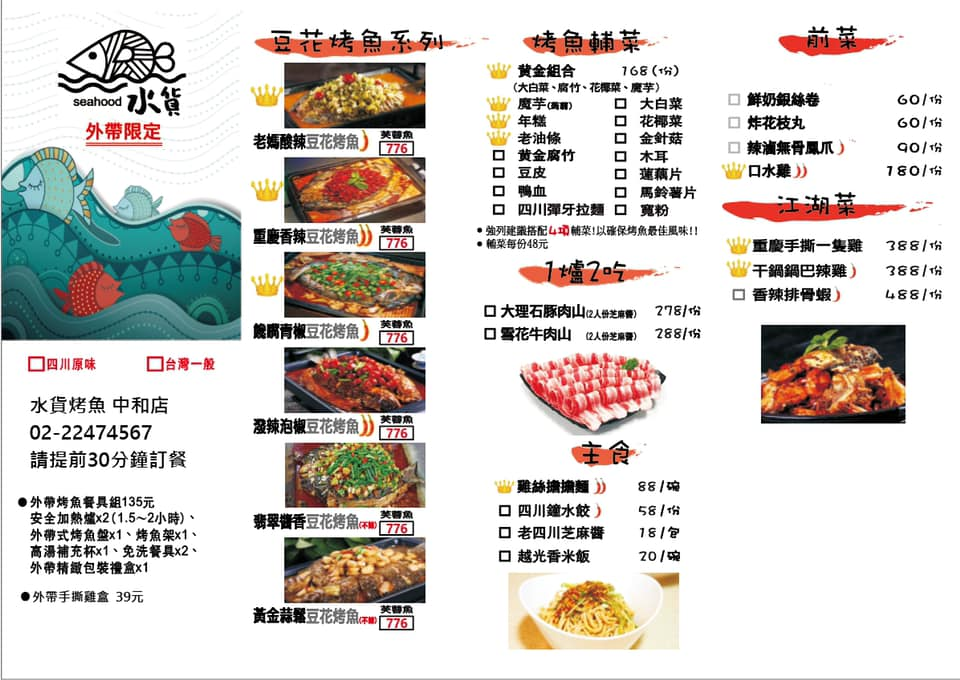 水貨 烤魚火鍋-中和店