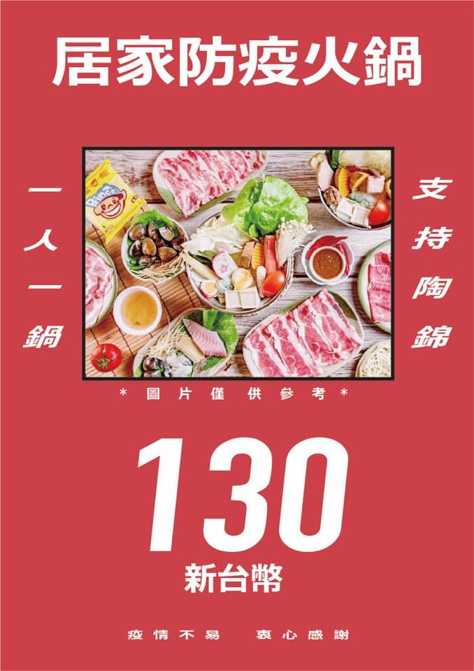 陶錦日式涮涮鍋
