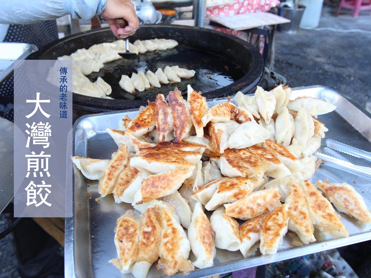大灣煎餃-傳承老味道