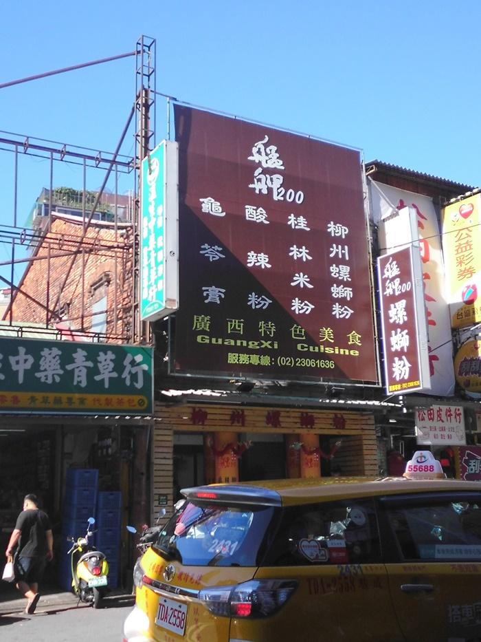艋舺螺螄粉 桂林米粉
