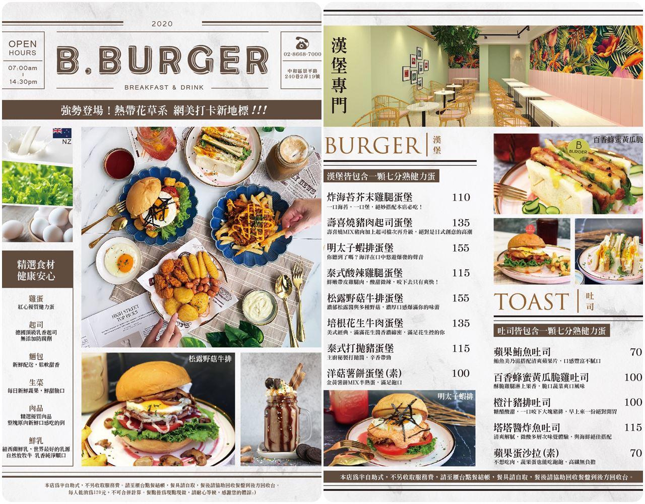 B.burger 嗶嗶漢堡-菜單