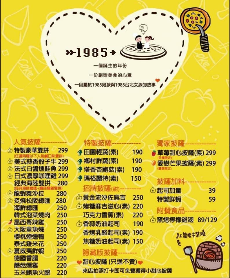 1985窯烤披薩菜單
