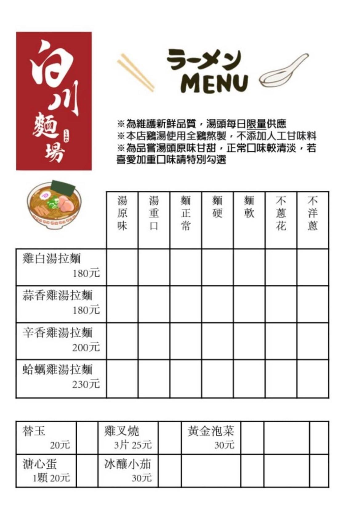 白川麵場菜單