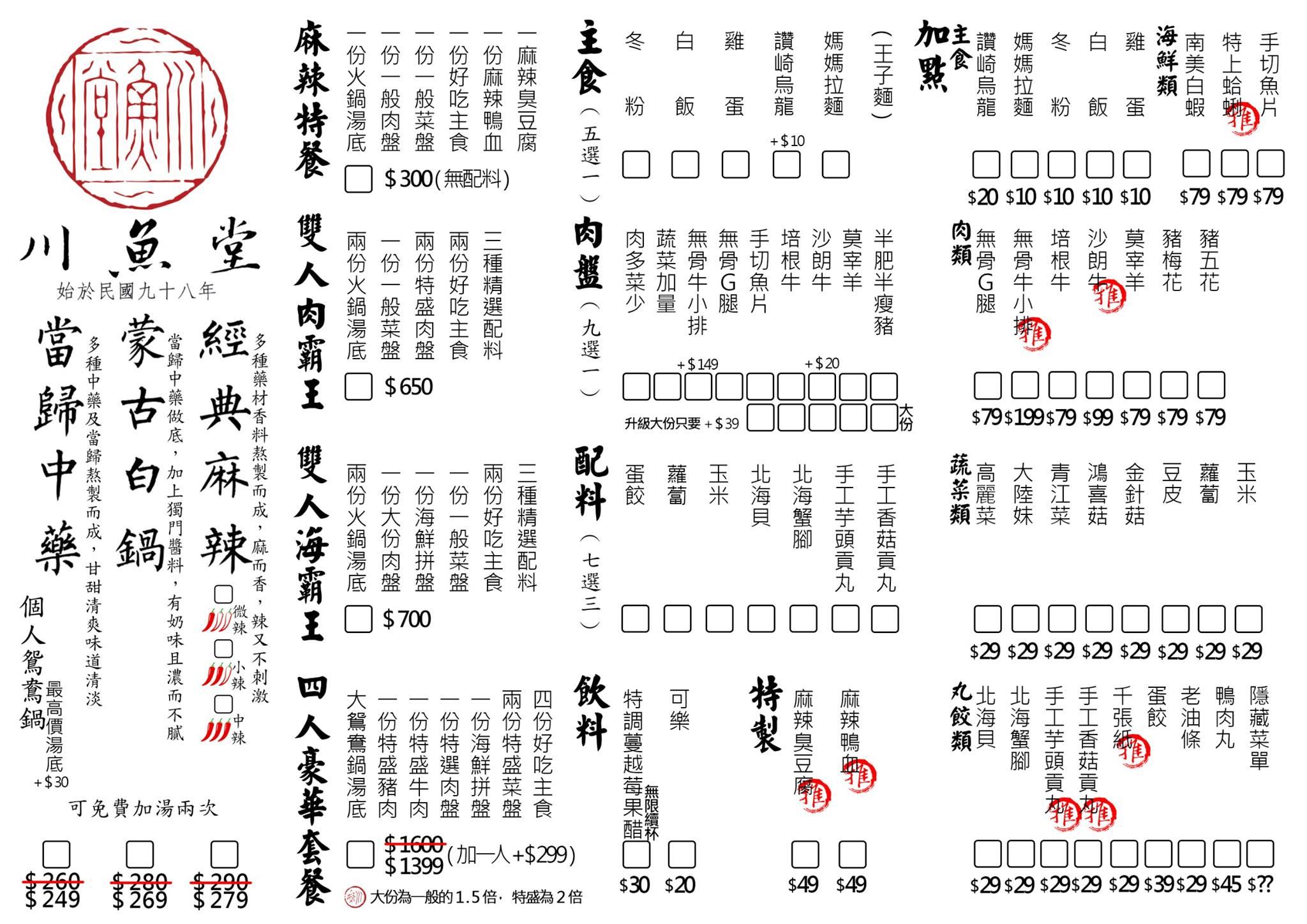 川魚堂菜單