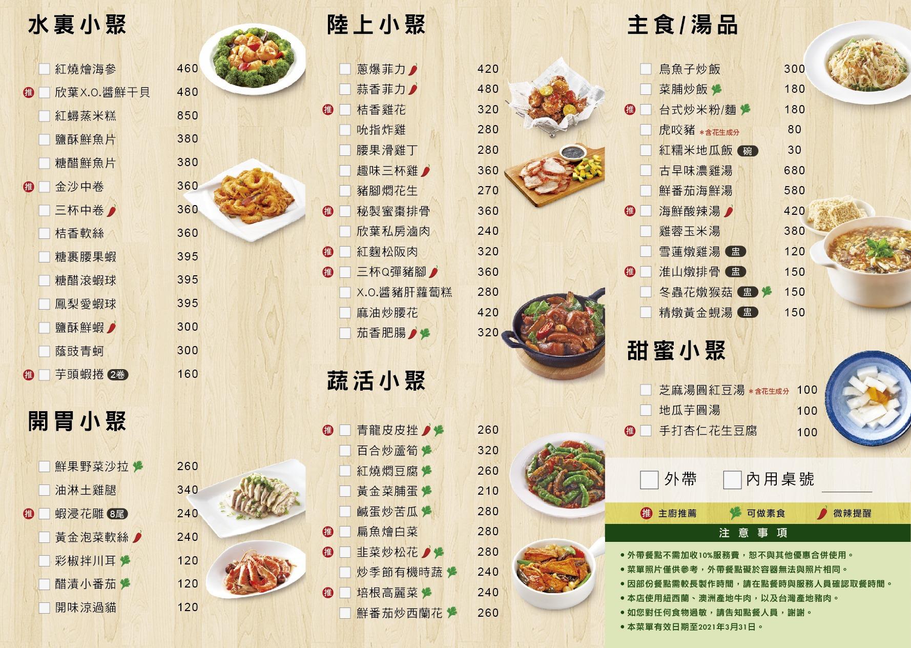 欣葉小聚菜單