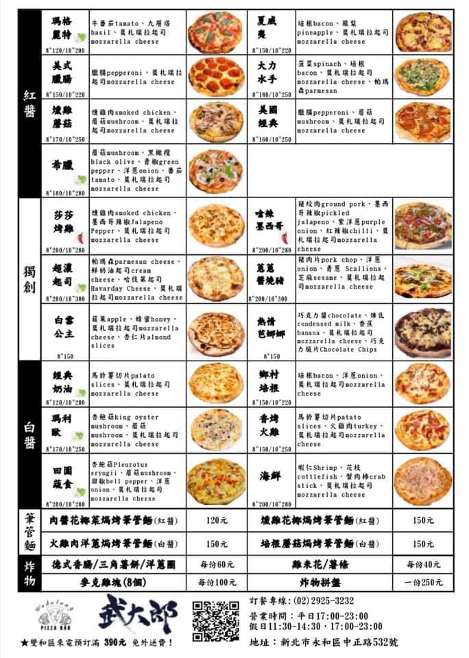 武大郎Pizza菜單
