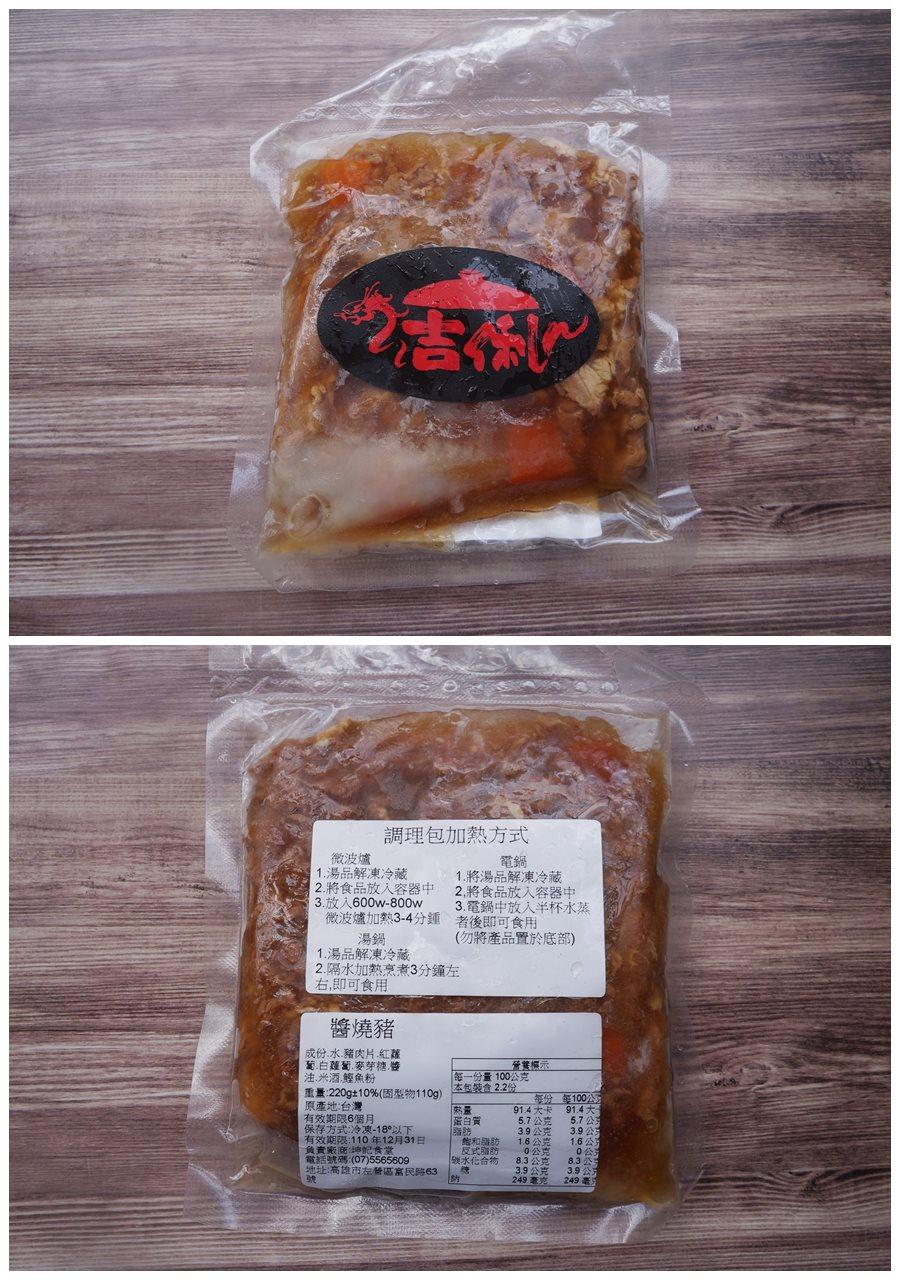 S'dare醬燒豬肉