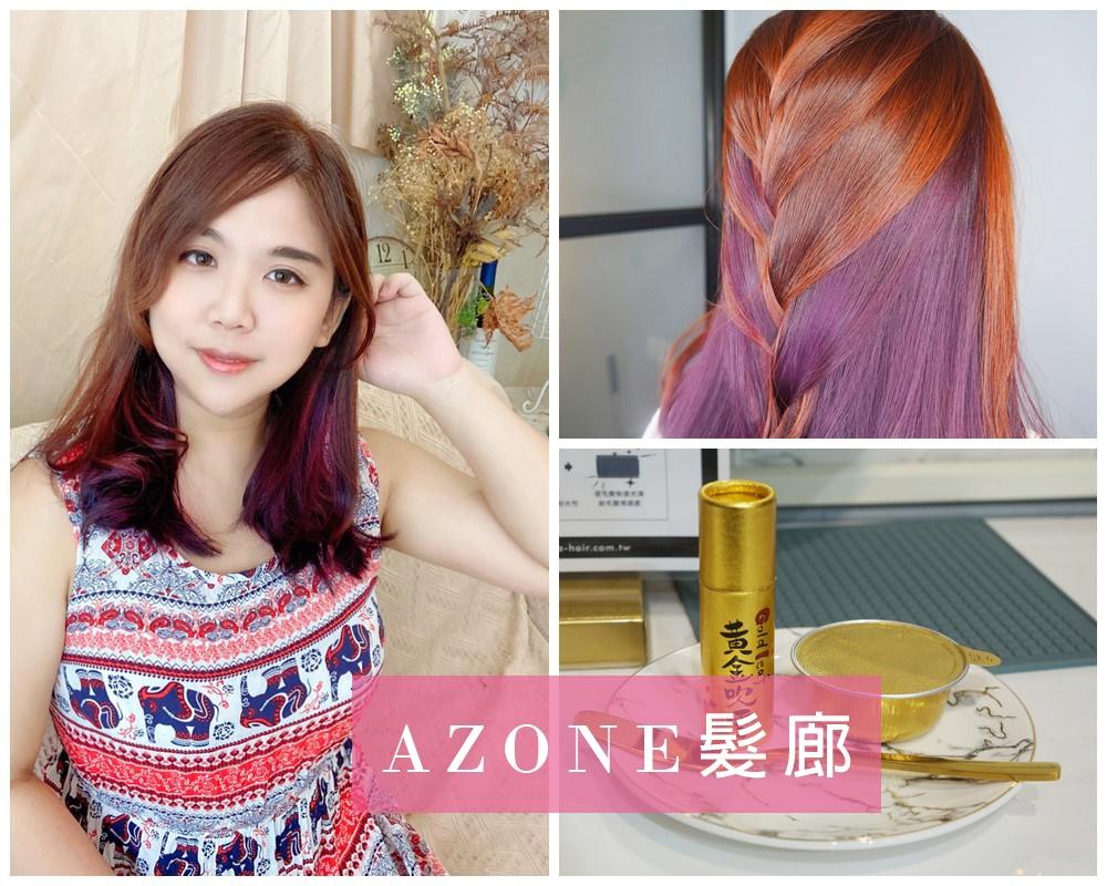 AZONE髮廊