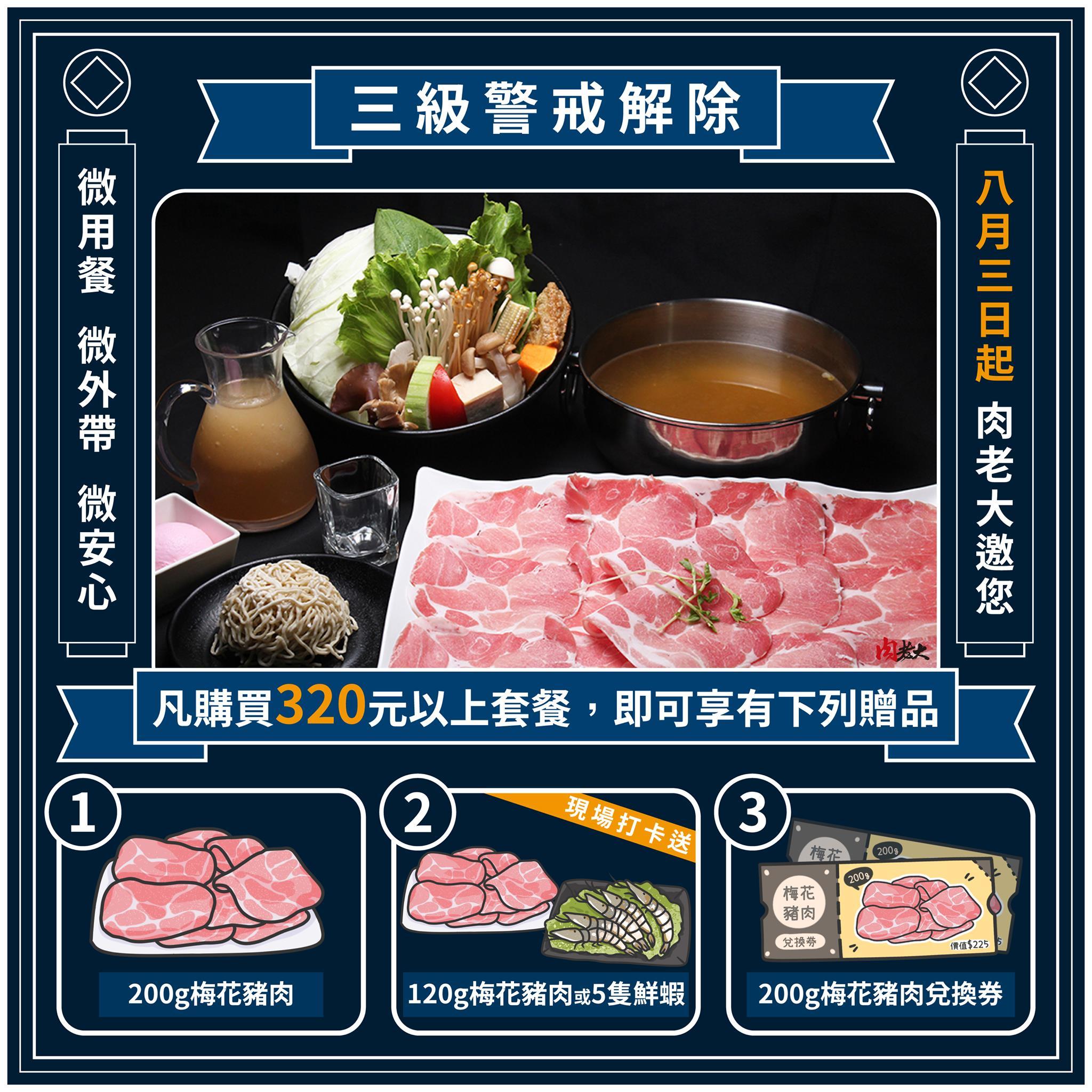 肉老大 頂級肉品涮涮鍋